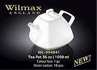 Чайник заварочный 1050 мл Wilmax WL-994041