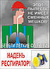 Плакат «Надень респиратор»