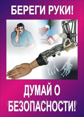 Плакат «Береги руки»