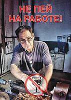 Плакат «Не пей на работе!»