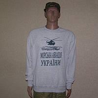 """Толстовка """"Морська авіація України. Мі-14"""" світло-сіра"""