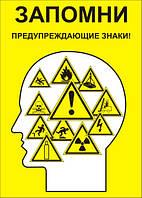 Плакат «Запомни предупреждающие знаки»