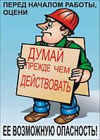 Плакат «Перед началом работы оцени ее возможную опасность!»