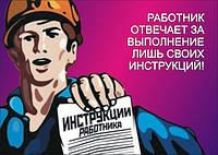 Плакат «Работник отвечает лишь за выполнение своих инструкций»
