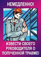 Плакат «Немедленно извести руководителя о полученной травме!»