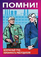 Плакат «Безопасность работников – обязанность работодателя!»