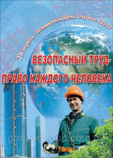 Плакат по охране труда «Безопасный труд – право каждого работника!»