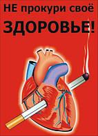 Плакат «Не прокури свое здоровье!»