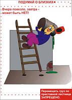 Плакат «Перемещать груз по приставной лестнице запрещено»