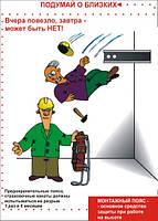 Плакат «Монтажный пояс - основное средство защиты при работе на высоте»