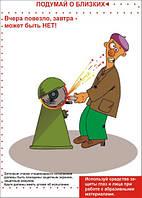 Плакат «Используй средства защиты глаз и лица при работе с абразивными материалами»