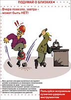 Плакат «Пользуйся исправным кузнечно-ударным инструментом»