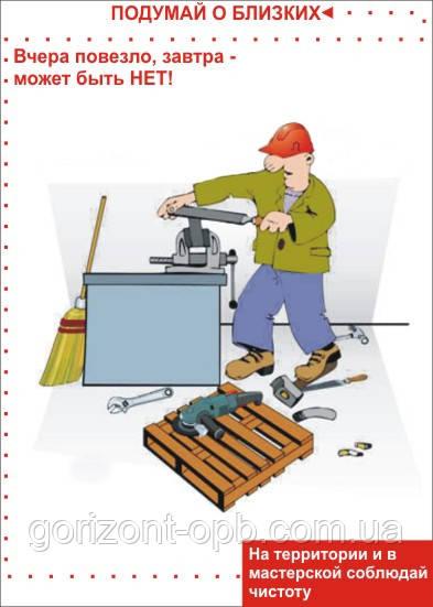 Плакат «На территории и в мастерской соблюдай чистоту»