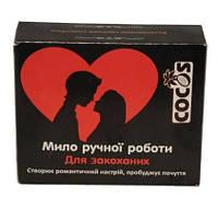 """Натуральное мыло с эфирными маслами """"Для влюбленных"""", 3шт х 100г"""