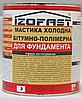 Мастика холодна бітумно-полімерна IZOFAST 3 кг