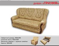 """Комплект мягкой мебели """"Триумф"""": диван и 2 кресла"""