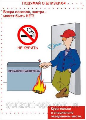 Плакат «Кури только в специально отведенном месте»
