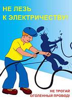 Плакат «Не трогай оголенный провод»