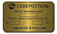 ШИЛЬДЫ (АЛЮМИНИЙ,ЛАТУНЬ,НЕРЖАВЕЙКА)