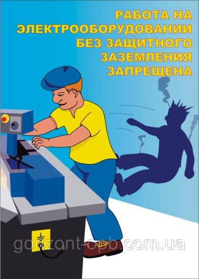 Плакат по охране труда «Работа на электрооборудовании без защитного заземления запрещена!»