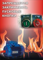Плакат «Запрещается заклинивать пусковые кнопки»