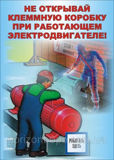 Плакат «Не открывай клемную коробку при работающем электродвигателе»