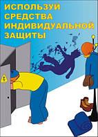 Плакат «Используй средства индивидуальной защиты»
