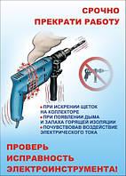 Плакат «Проверь исправность электроинструмента!»