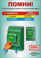 Плакат «Перед началом работы отключи электроустановку и вывеси плакат!»