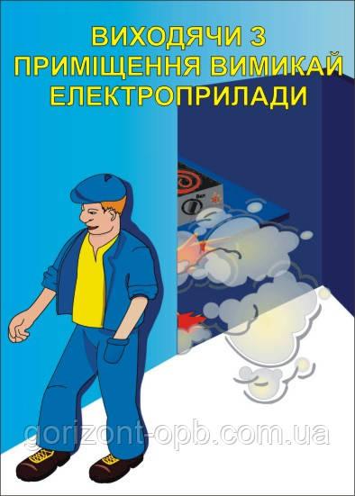Плакат «Уходя из помещения выключи электроприборы!»