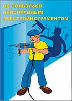 Плакат «Не пользуйся неисправным электроинструментом»