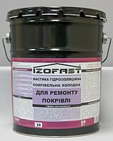Мастика гідроізоляційна покрівельна холодна IZOFAST 10 кг, фото 1