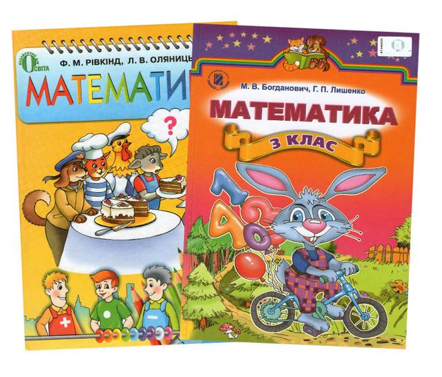 Математика / Математика
