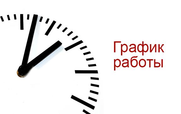 Новый режим работы магазина troynik.kiev.ua!