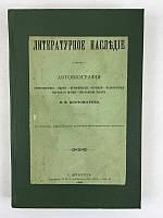 Литературное наследие. Автобиография Н.И. Костомарова