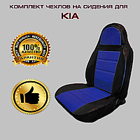 Комплект чехлов на сидения для Kia кожвинил (синий)