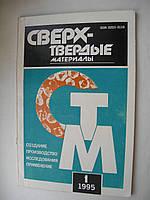 """Журнал """"Сверхтвердые материалы"""" 1.1995, фото 1"""