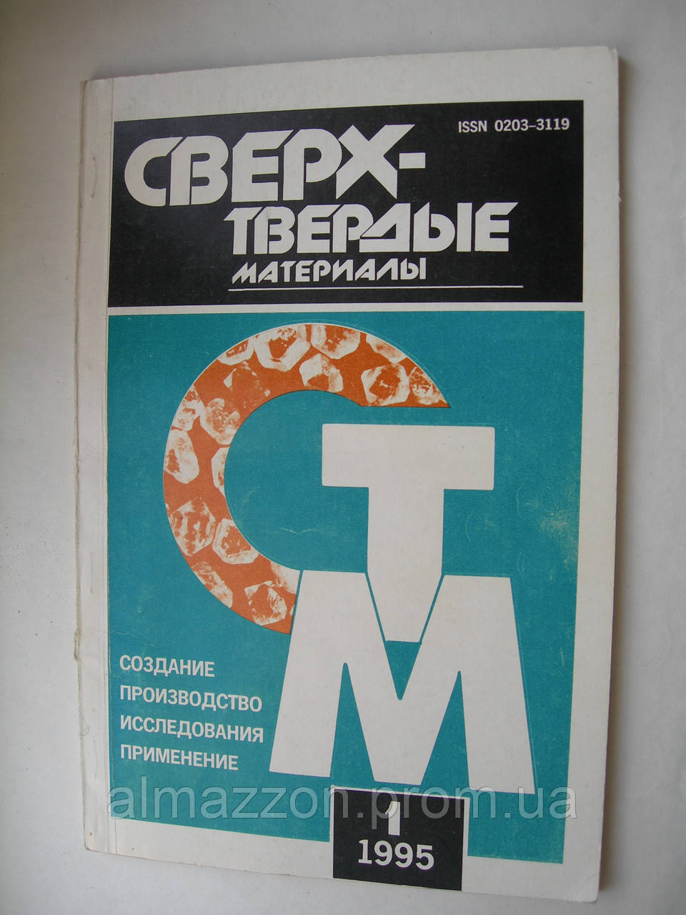 "Журнал ""Сверхтвердые материалы"" 1.1995"