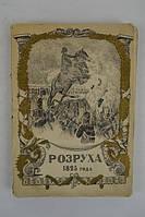 Г. Василич. Розруха 1825 года. Восшествие на престол Императора Николая 1. В двух частях.
