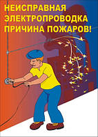 Плакат «Неисправная электропроводка – причина пожара!»