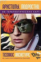 """""""Архетипы. Подростки"""" (Дженнифер Херес) - Колода метафорических карт."""