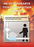 Плакат «Не отогревайте трубы открытым огнем!»