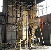 Линия гранулирования ОГМ-1,5 (с верхней загрузкой бункера)