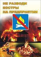 Плакат «Не разводи костры на территории предприятия!»