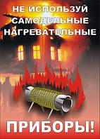 Плакат «Не используй самодельные нагревательные приборы»