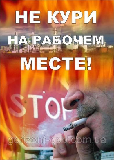 Плакат по пожарной безопасности «Не кури на рабочем месте»