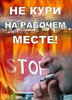 Плакат «Не кури на рабочем месте»