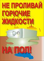 Плакат «Не проливай горючие жидкости на пол»