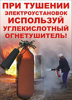 Плакат «При тушении электроустановок используй углекислотный огнетушитель»