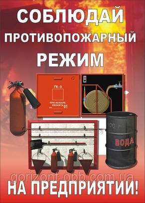 Плакат «Соблюдай противопожарный режим на предприятии!»